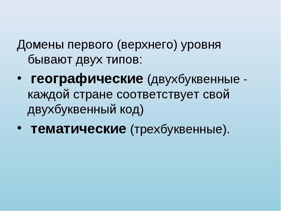 Домены первого (верхнего) уровня бывают двух типов: географические (двухбукве...