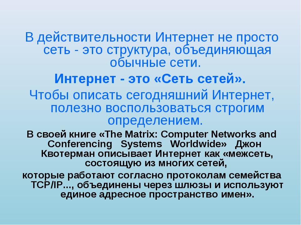 В действительности Интернет не просто сеть - это структура, объединяющая обыч...