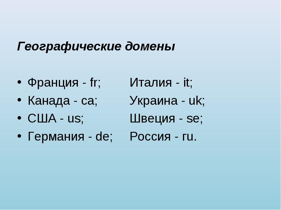 Географические домены Франция - fr;Италия - it; Канада - са;Украина - uk;...