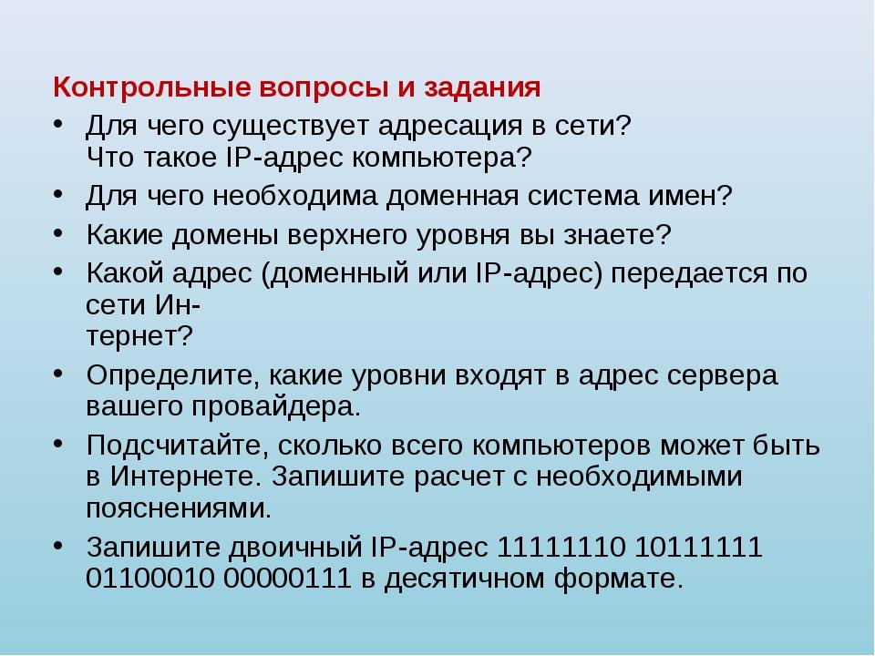 Контрольные вопросы и задания Для чего существует адресация в сети? Что такое...