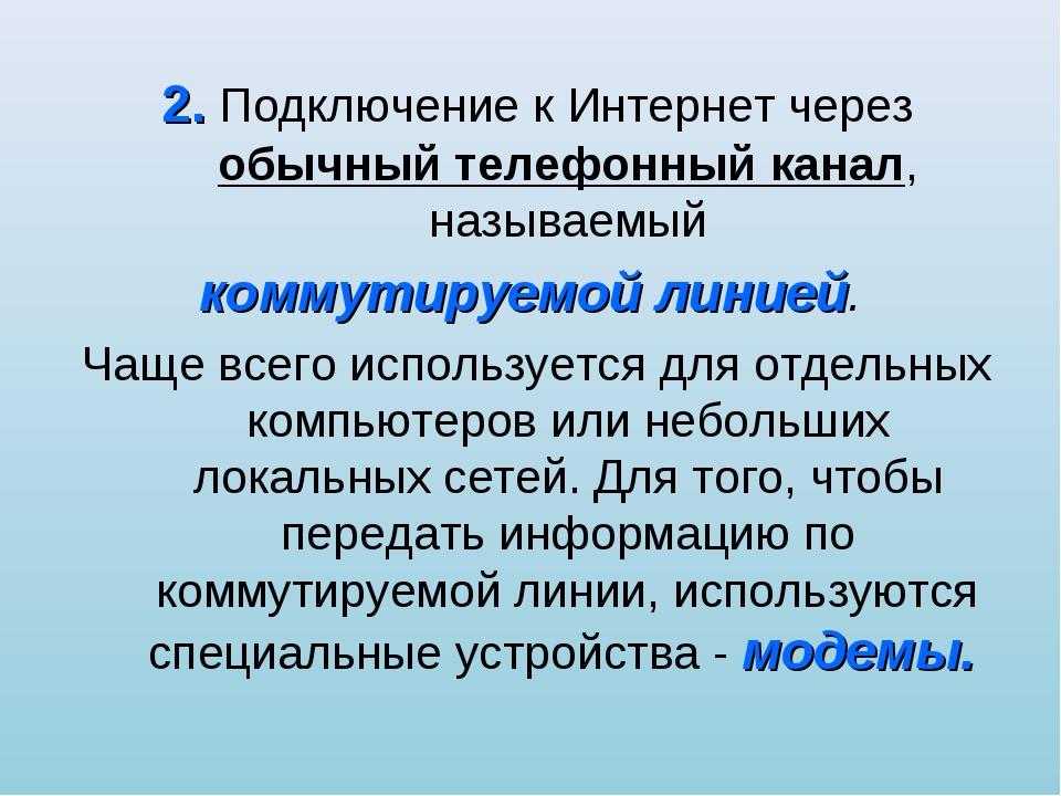2. Подключение к Интернет через обычный телефонный канал, называемый коммутир...