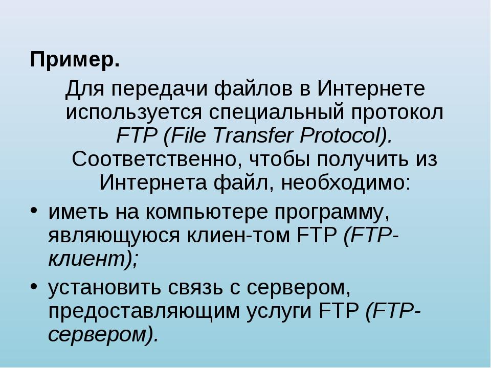 Пример. Для передачи файлов в Интернете используется специальный протокол FTP...