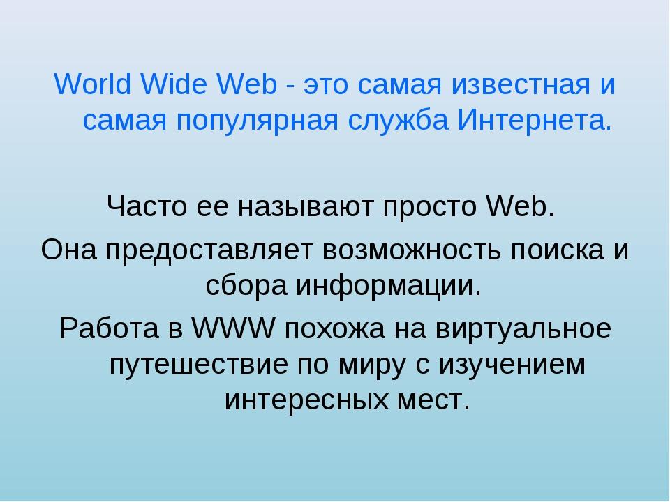 World Wide Web - это самая известная и самая популярная служба Интернета. Час...