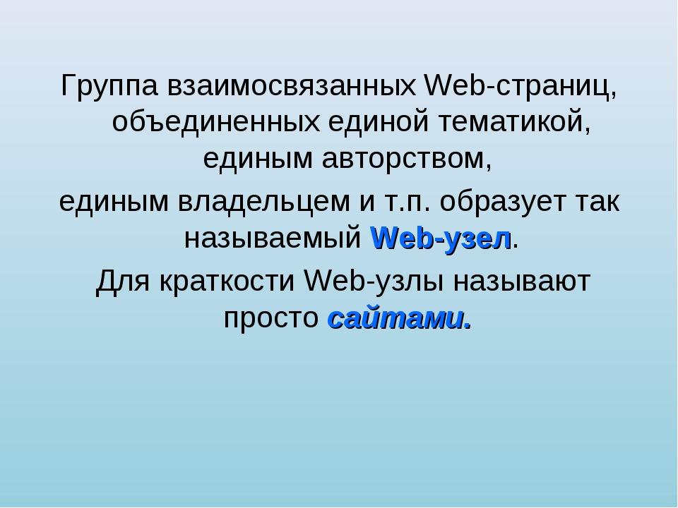 Группа взаимосвязанных Web-страниц, объединенных единой тематикой, единым авт...