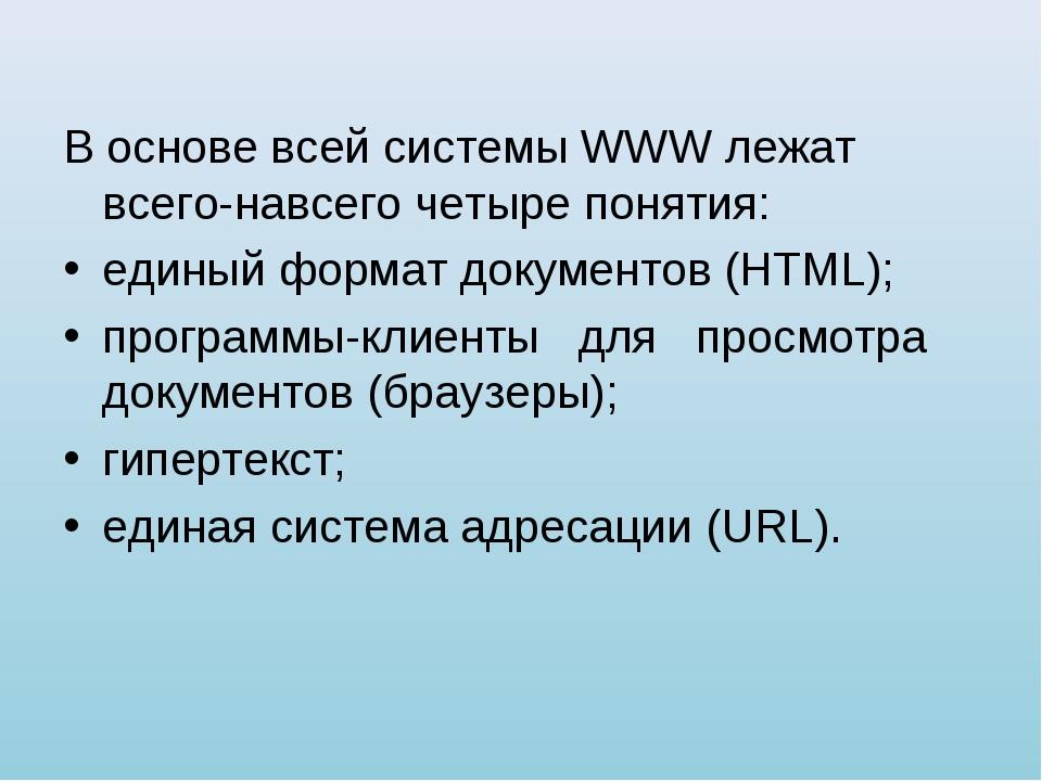 В основе всей системы WWW лежат всего-навсего четыре понятия: единый формат д...