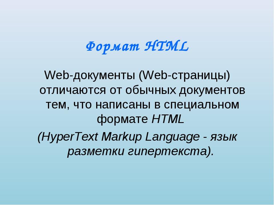 Формат HTML Web-документы (Web-страницы) отличаются от обычных документов тем...