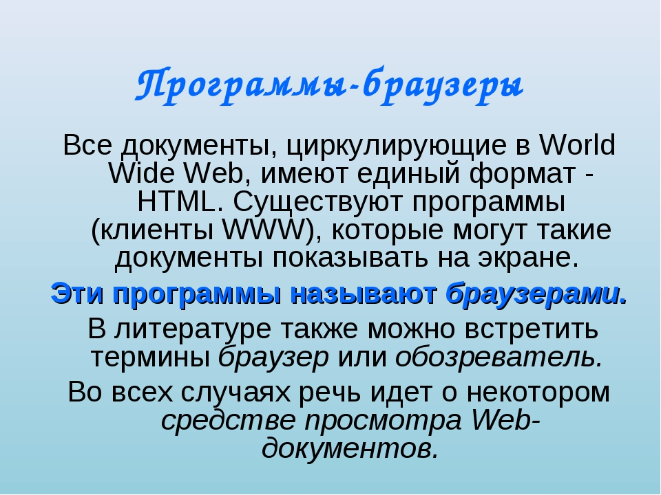 Программы-браузеры Все документы, циркулирующие в World Wide Web, имеют едины...