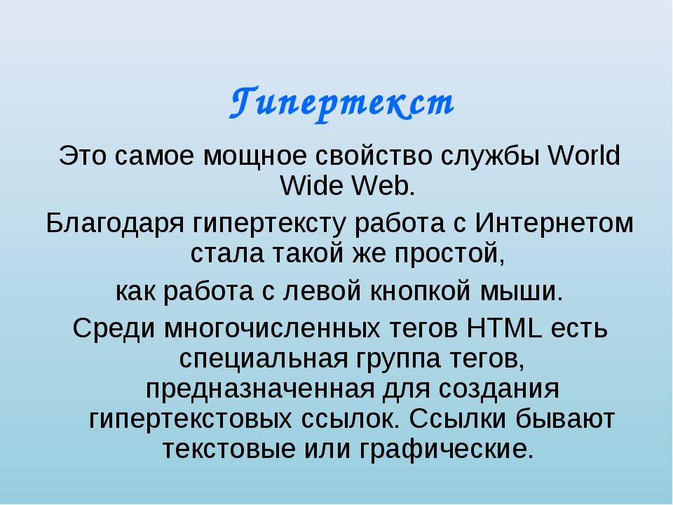 Гипертекст Это самое мощное свойство службы World Wide Web. Благодаря гиперте...