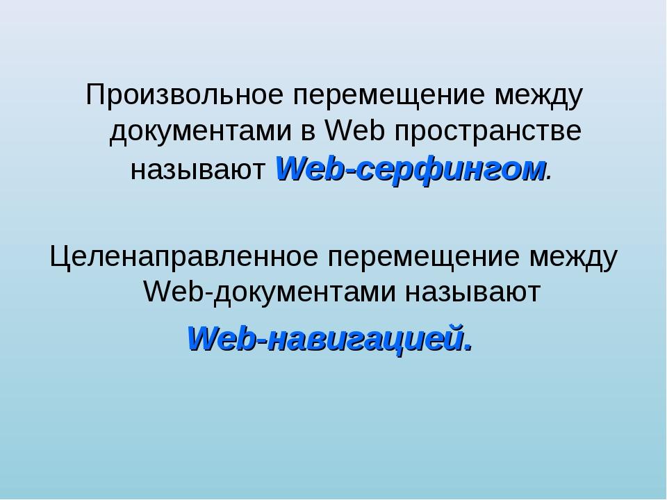Произвольное перемещение между документами в Web пространстве называют Web-се...