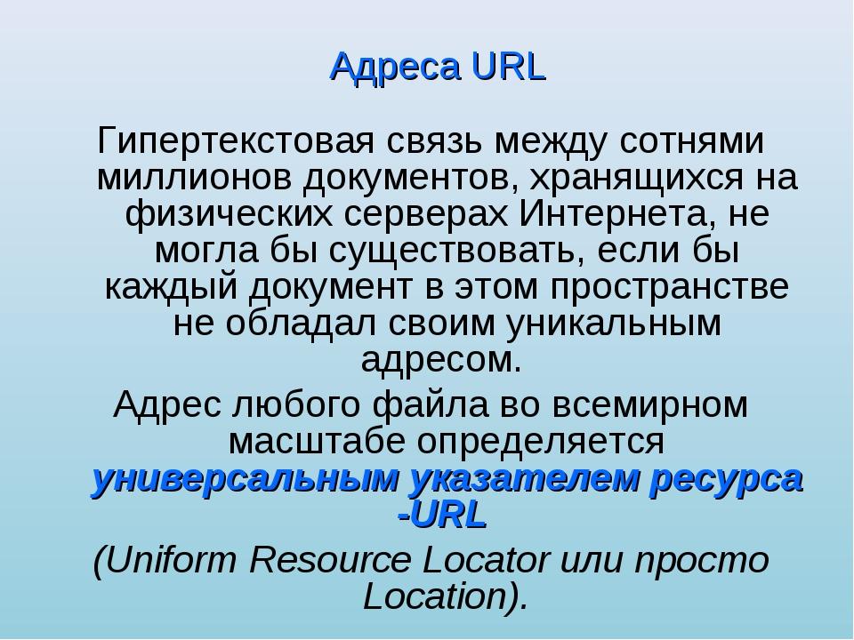 Адреса URL Гипертекстовая связь между сотнями миллионов документов, хранящихс...