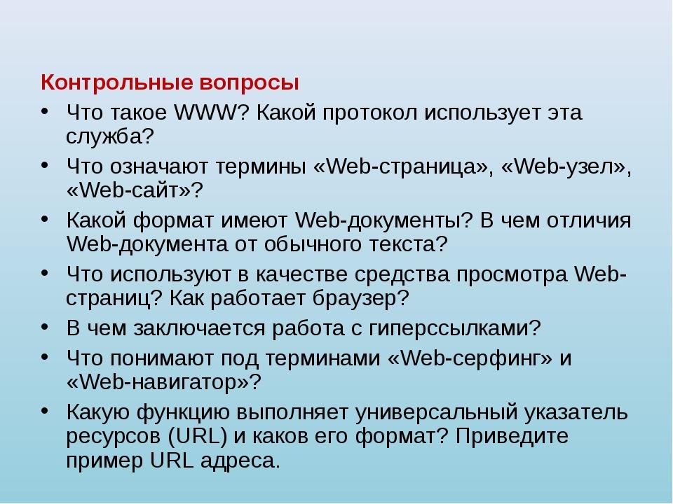 Контрольные вопросы Что такое WWW? Какой протокол использует эта служба? Что...
