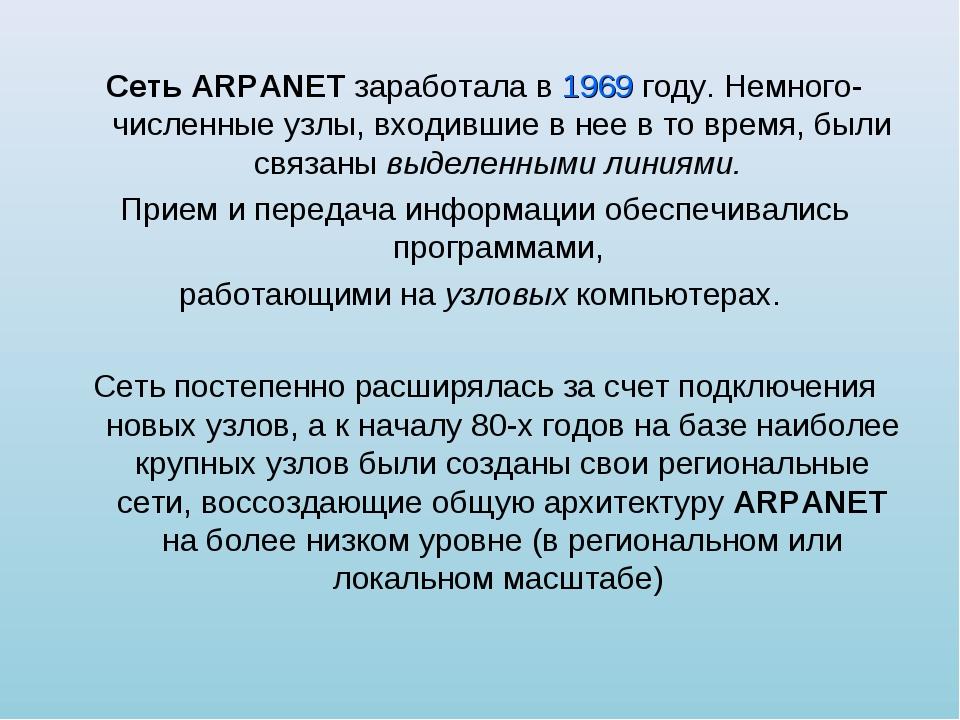 Сеть ARPANET заработала в 1969 году. Немногочисленные узлы, входившие в нее...