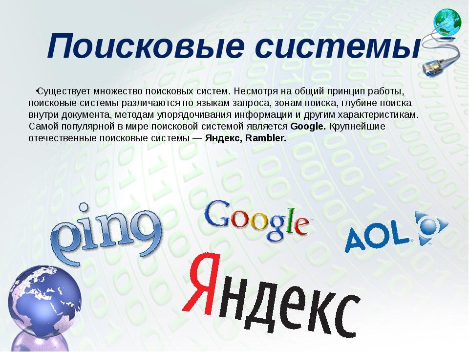 Существует множество поисковых систем. Несмотря на общий принцип работы, поис...