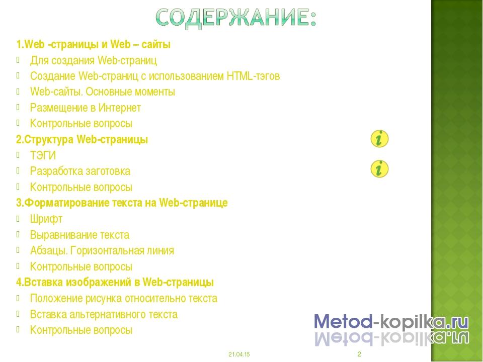 1.Web -страницы и Web – сайты Для создания Web-страниц Создание Web-страниц с...