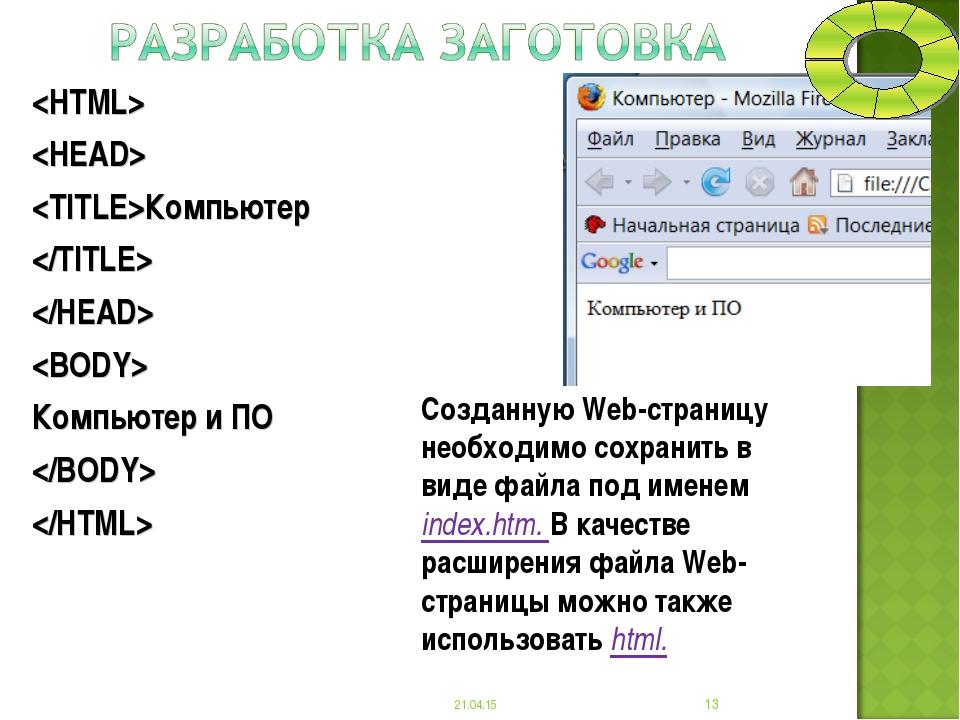 Компьютер    Компьютер и ПО   * * Созданную Web-страницу необходимо сохрани...