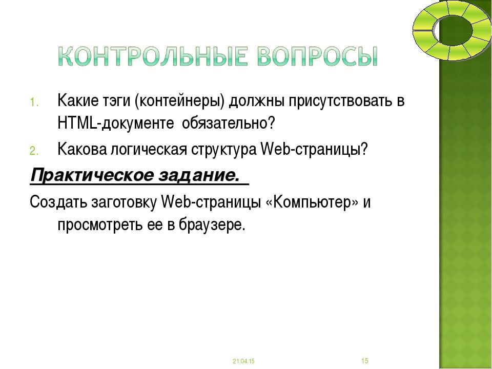 Какие тэги (контейнеры) должны присутствовать в HTML-документе обязательно? К...