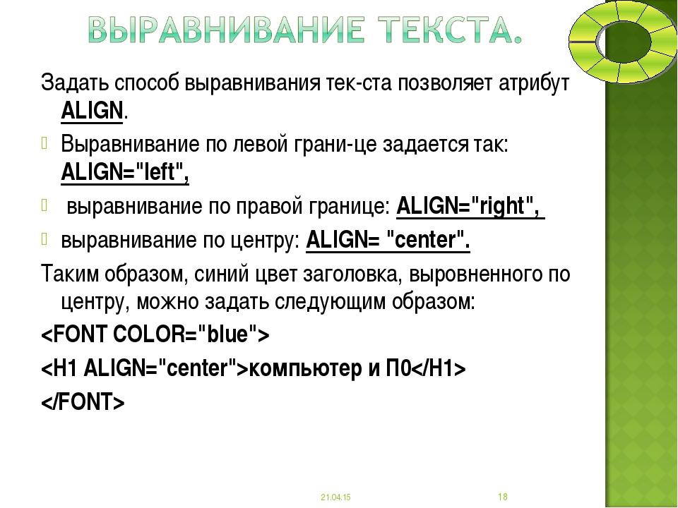 Задать способ выравнивания текста позволяет атрибут ALIGN. Выравнивание по л...