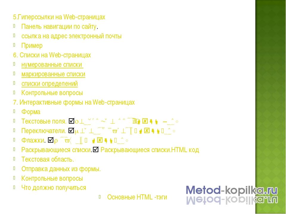 5.Гиперссылки на Web-страницах Панель навигации по сайту. ссылка на адрес эле...