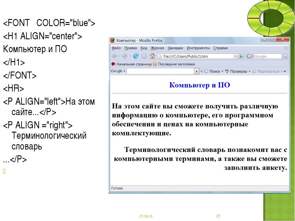 Компьютер и ПО    Ha этом сайте...  Терминологический словарь ... * *