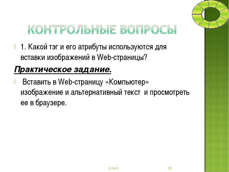 1. Какой тэг и его атрибуты используются для вставки изображений в Web-страни...