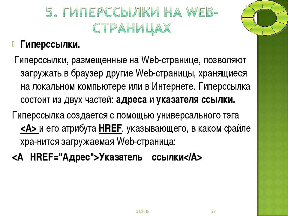 Гиперссылки. Гиперссылки, размещенные на Web-странице, позволяют загружать в...