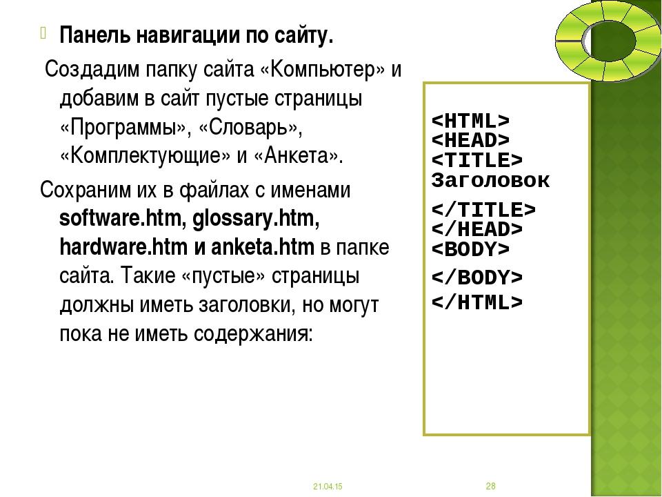 Панель навигации по сайту. Создадим папку сайта «Компьютер» и добавим в сайт...