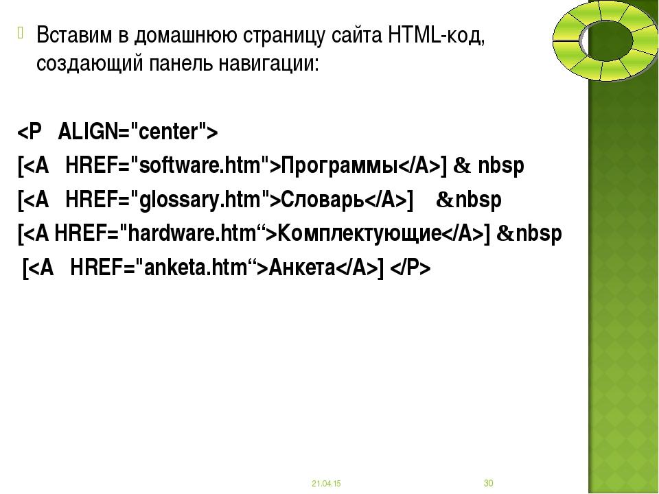 Вставим в домашнюю страницу сайта HTML-код, создающий панель навигации:  [Про...