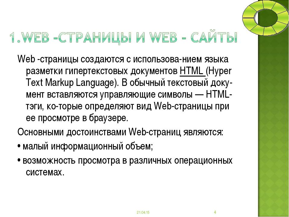 Web -страницы создаются с использованием языка разметки гипертекстовых докум...