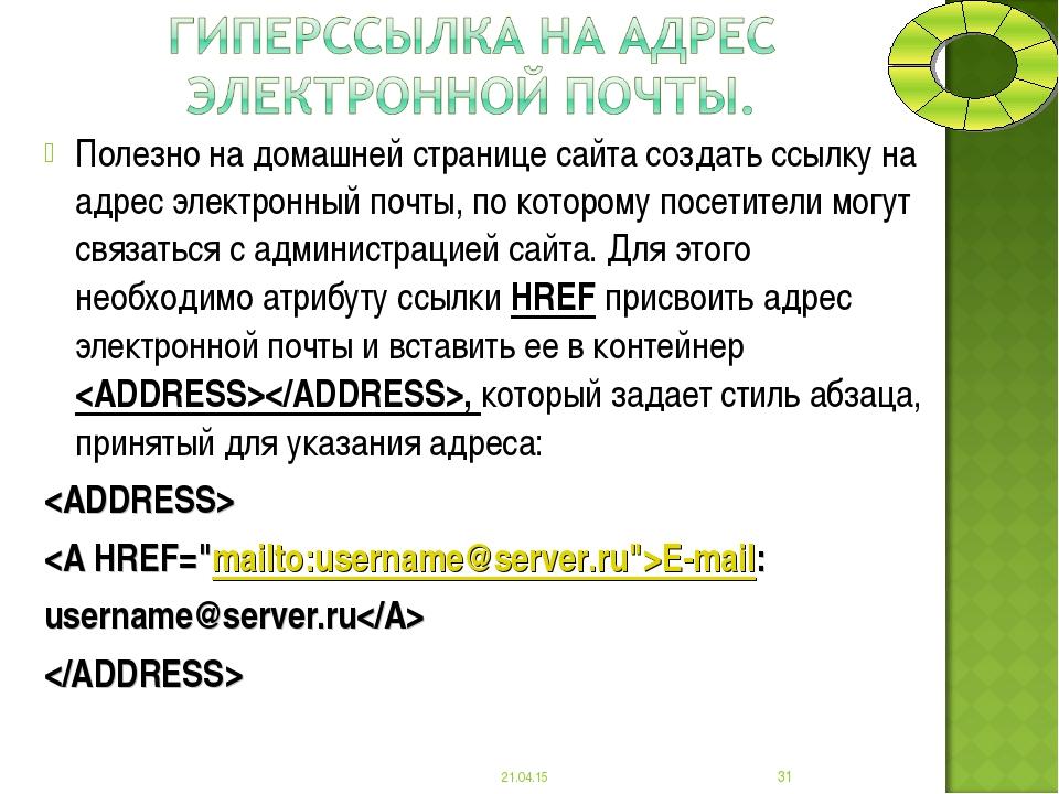 Полезно на домашней странице сайта создать ссылку на адрес электронный почты,...