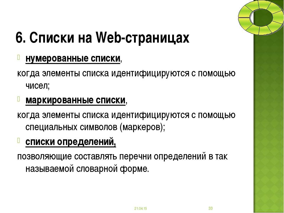 6. Списки на Web-страницах нумерованные списки, когда элементы списка идентиф...