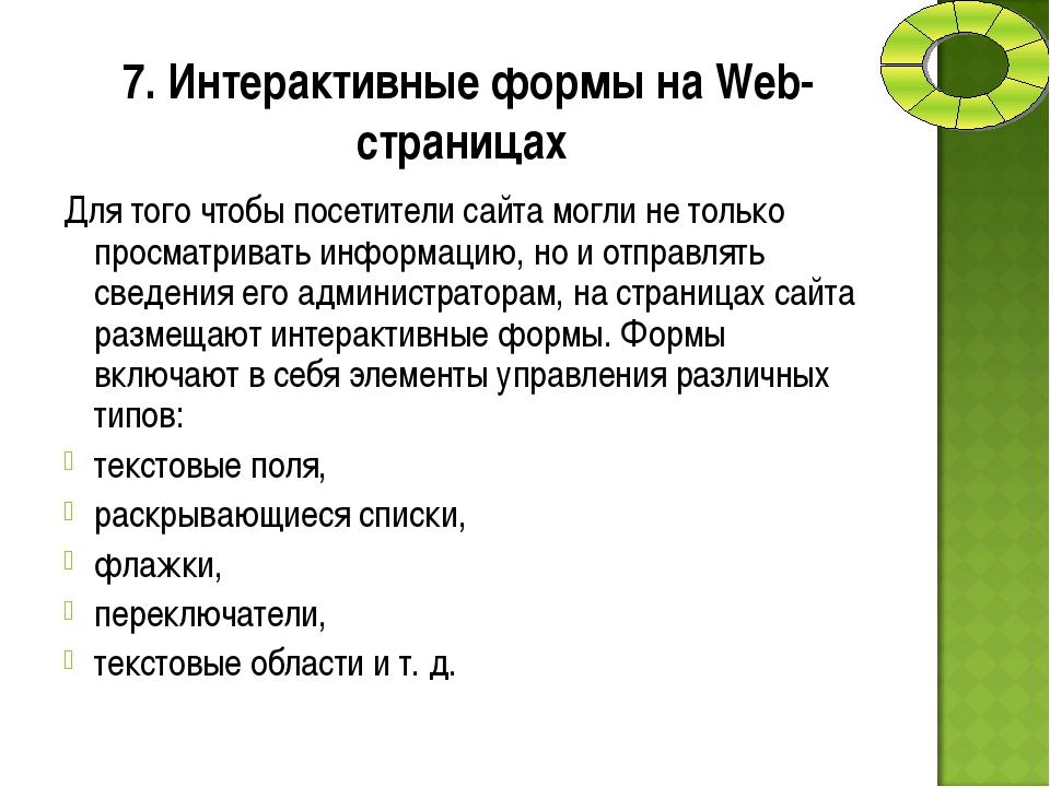7. Интерактивные формы на Web-страницах Для того чтобы посетители сайта могли...