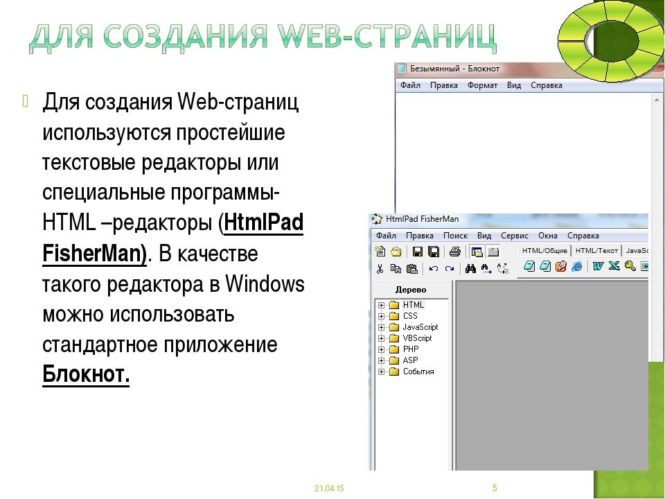 Для создания Web-страниц используются простейшие текстовые редакторы или спец...