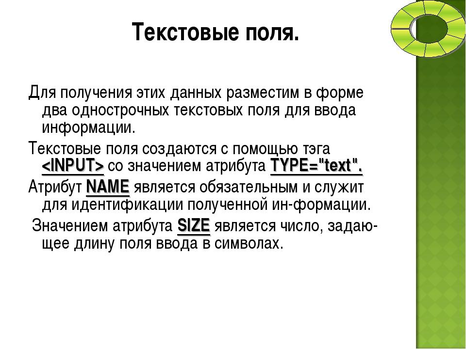 Текстовые поля. Для получения этих данных разместим в форме два однострочных...