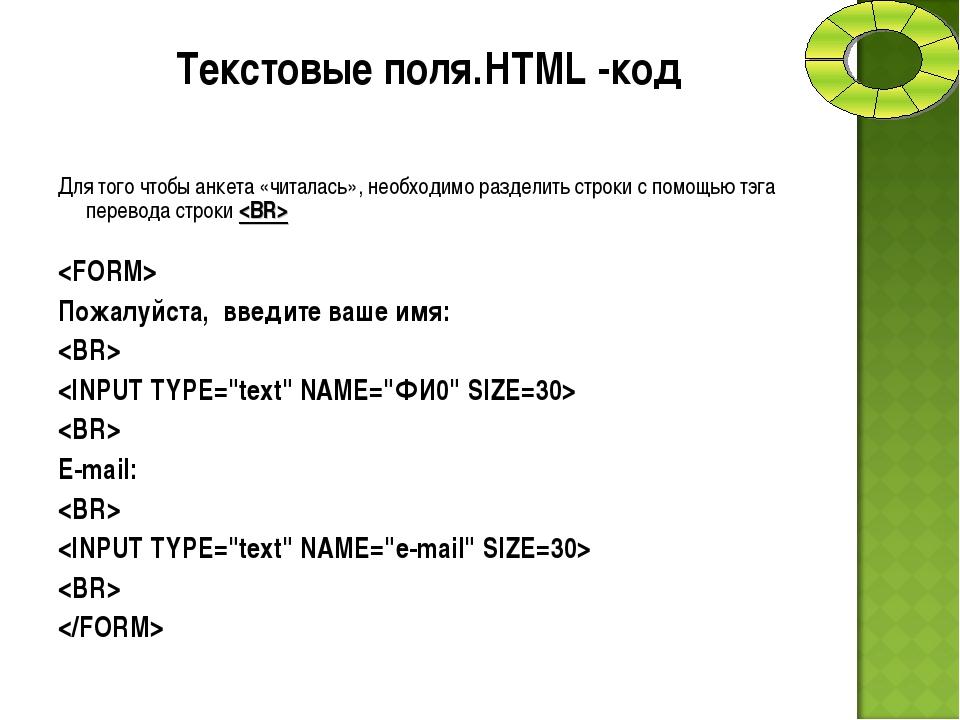 Текстовые поля.HTML -код Для того чтобы анкета «читалась», необходимо раздели...