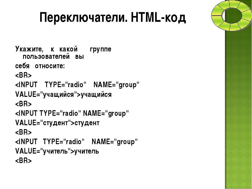 Переключатели. HTML-код Укажите, к какой группе пользователей вы себя относит...