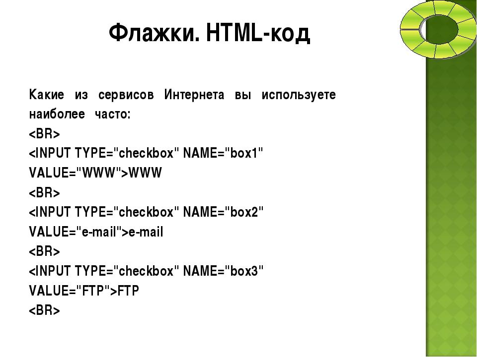 Флажки. HTML-код Какие из сервисов Интернета вы используете наиболее часто:...