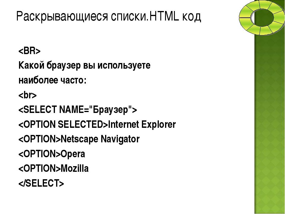 Раскрывающиеся списки.HTML код  Какой браузер вы используете наиболее часто:...