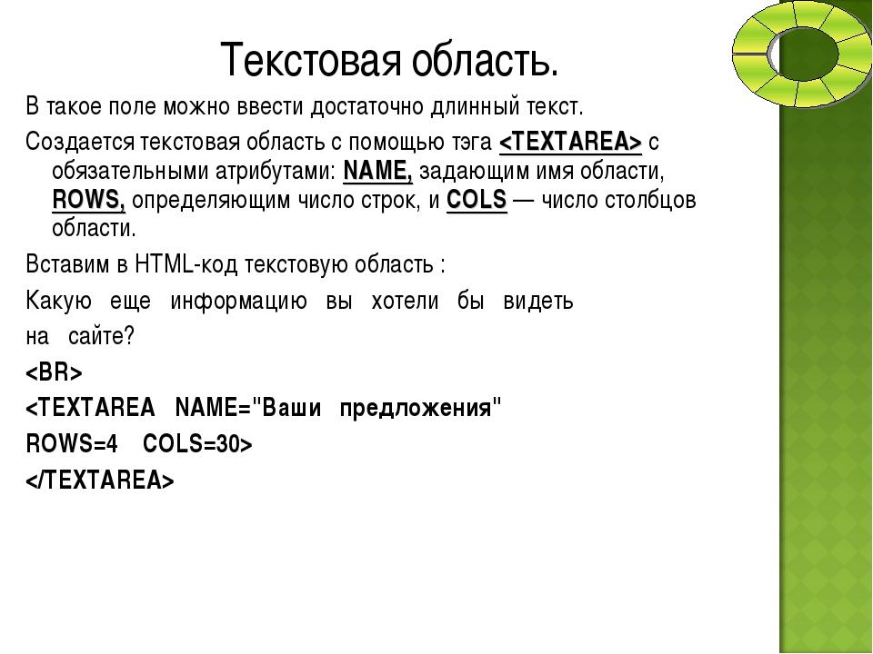 Текстовая область. В такое поле можно ввести достаточно длинный текст. Создае...