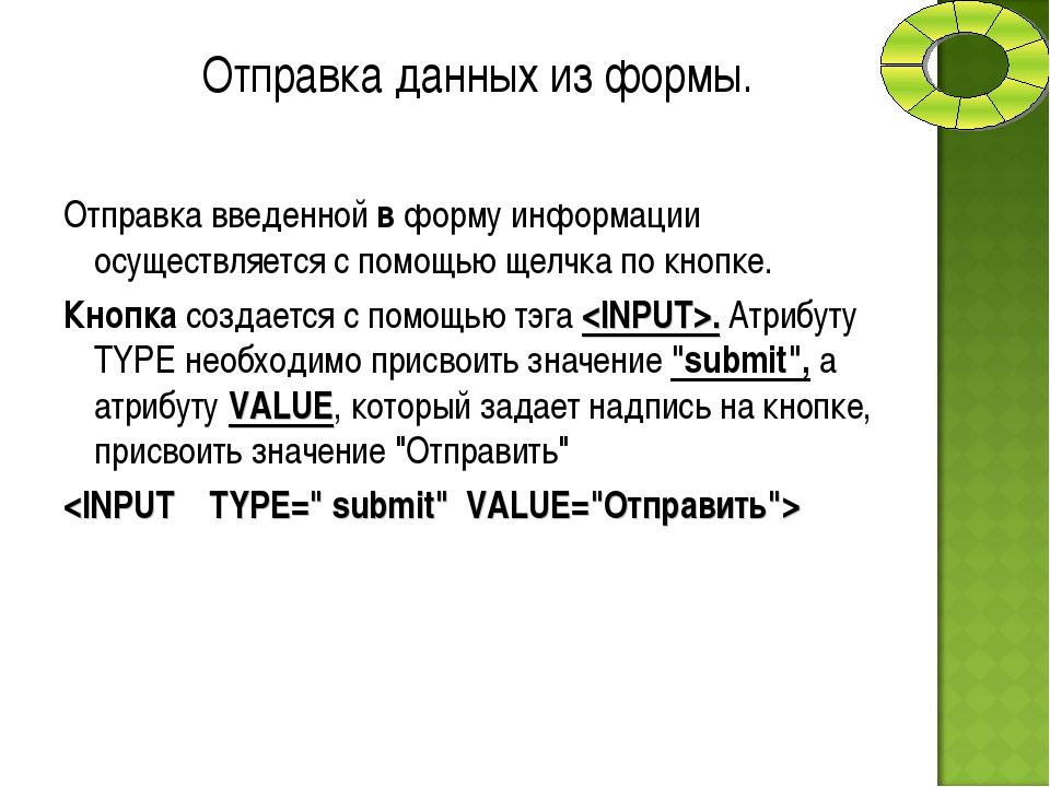 Отправка данных из формы. Отправка введенной в форму информации осуществляетс...