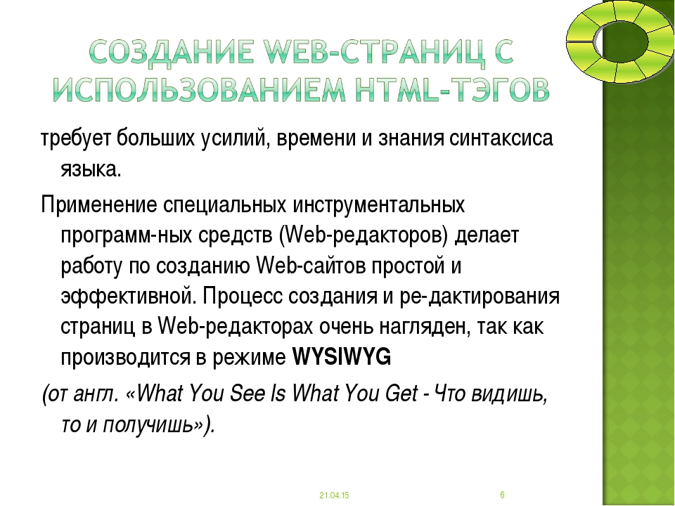 требует больших усилий, времени и знания синтаксиса языка. Применение специал...