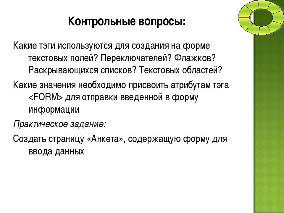 Контрольные вопросы: Какие тэги используются для создания на форме текстовых...