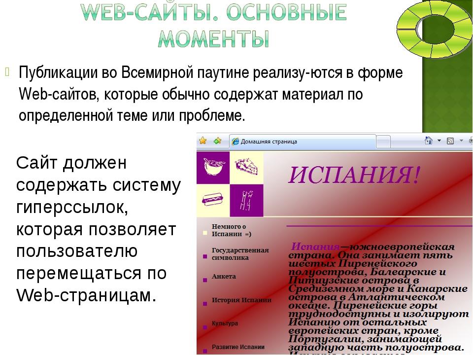 Публикации во Всемирной паутине реализуются в форме Web-сайтов, которые обыч...