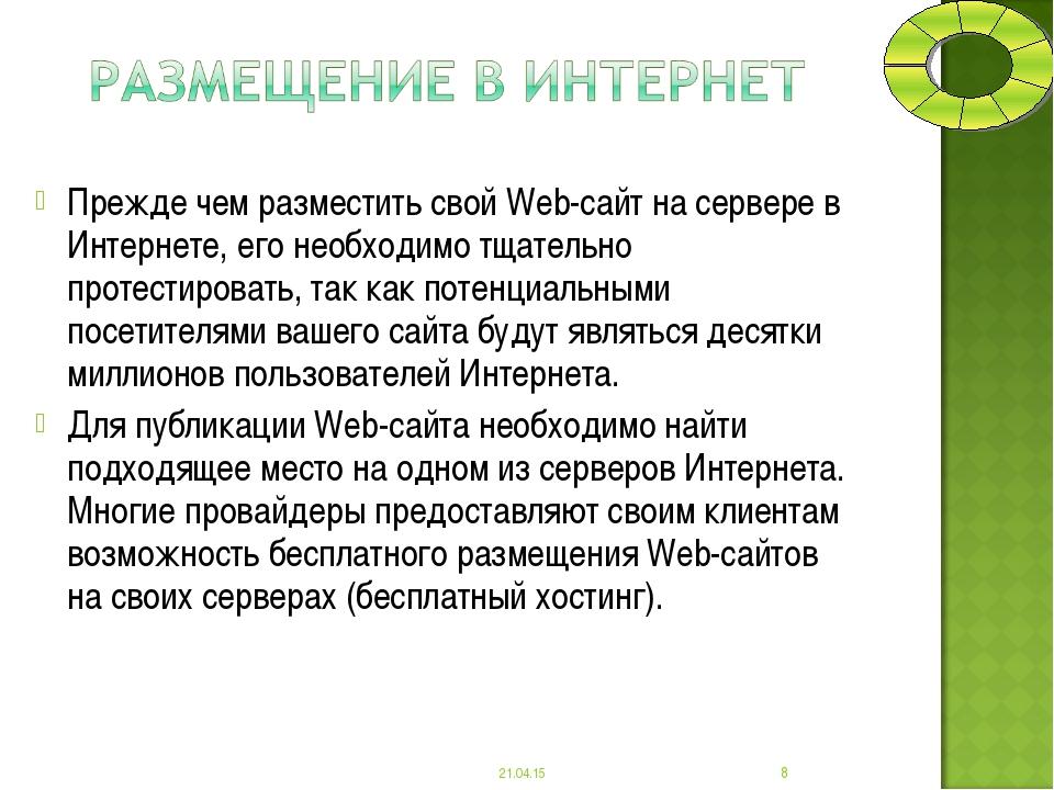 Прежде чем разместить свой Web-сайт на сервере в Интернете, его необходимо тщ...