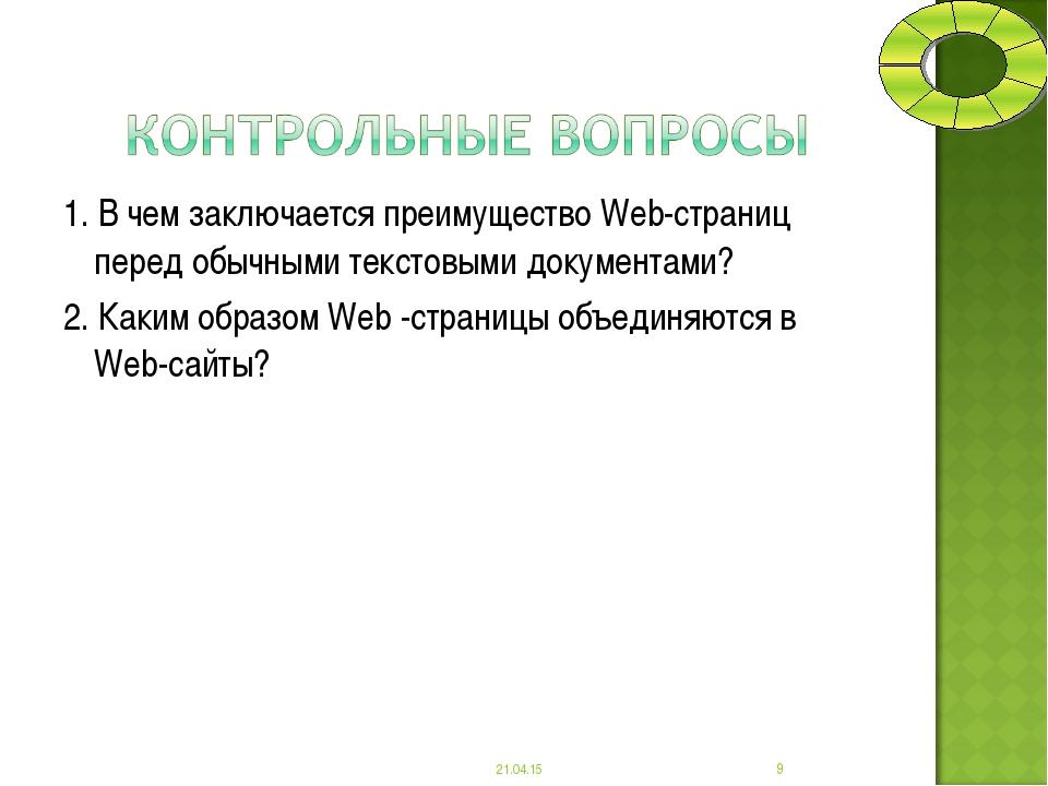 1. В чем заключается преимущество Web-страниц перед обычными текстовыми докум...