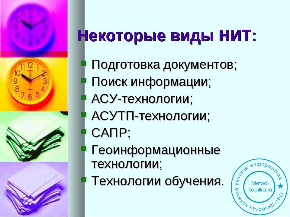 Некоторые виды НИТ: Подготовка документов; Поиск информации; АСУ-технологии;...