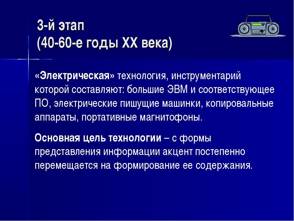 3-й этап (40-60-е годы XX века) «Электрическая» технология, инструментарий ко...