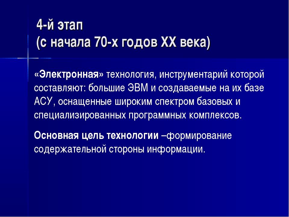 4-й этап (с начала 70-х годов XX века) «Электронная» технология, инструментар...
