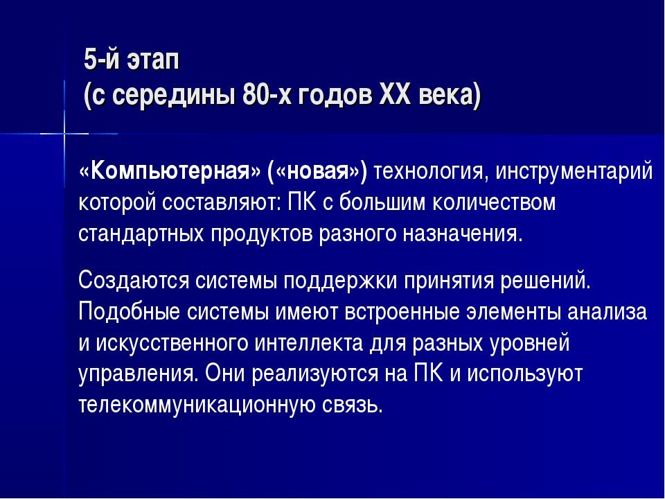 5-й этап (с середины 80-х годов XX века) «Компьютерная» («новая») технология,...