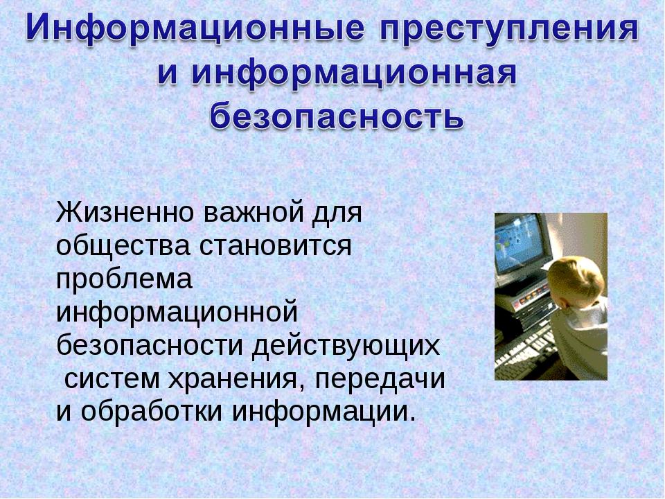 Жизненно важной для общества становится проблема информационной безопасности...
