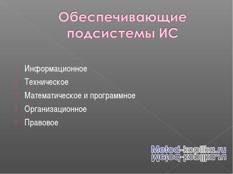 Информационное Техническое Математическое и программное Организационное Право...